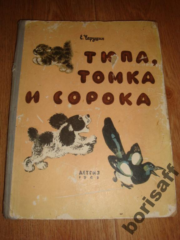 Читать детские книги с рисунками чарушина е