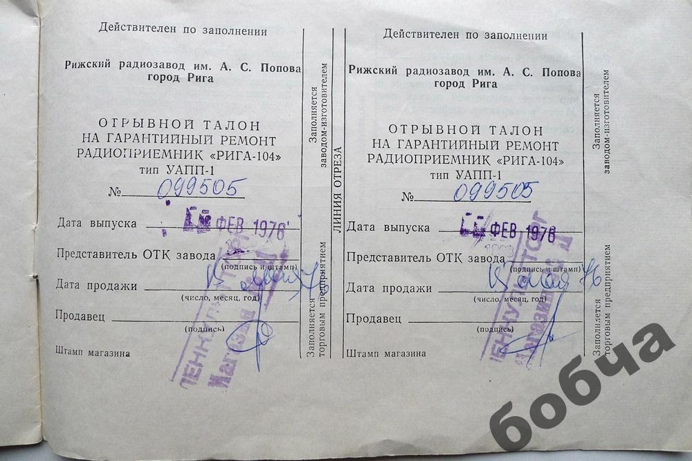 RIGA - 104   паспорт+схема