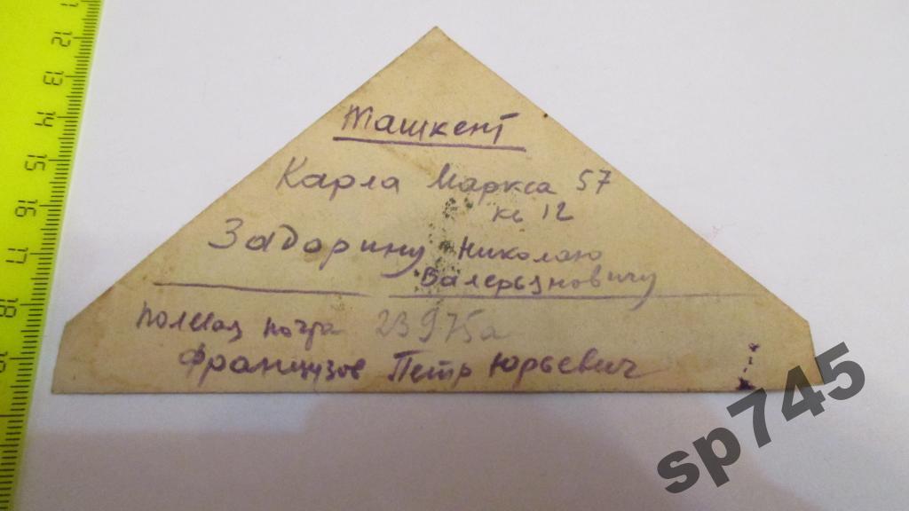 Как сделать из письма треугольники