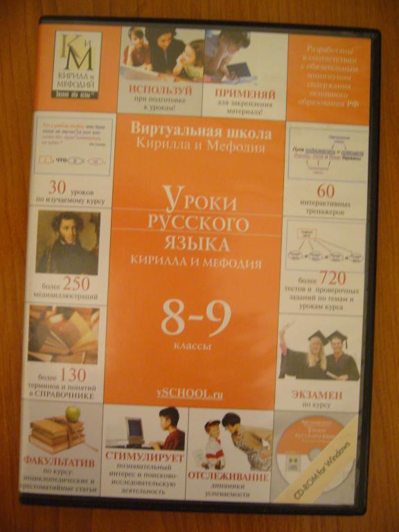уроки русского языка Кирилл и Мефодий 8-9класс
