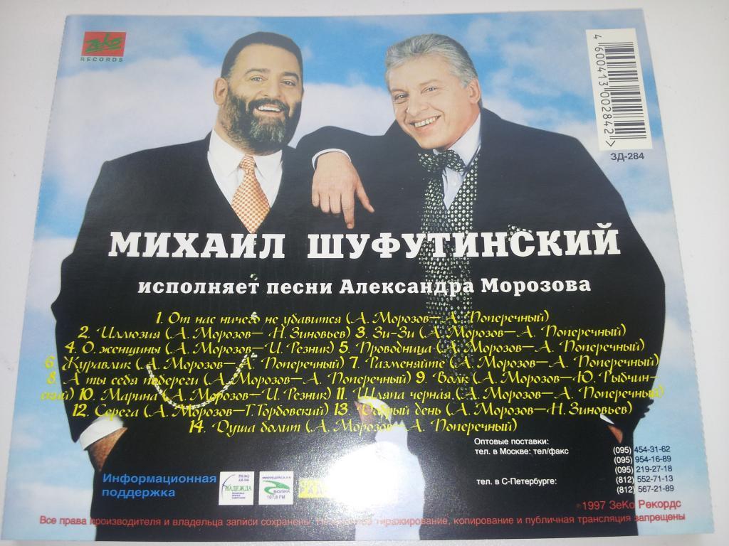 Скачать песни мшуфутинский