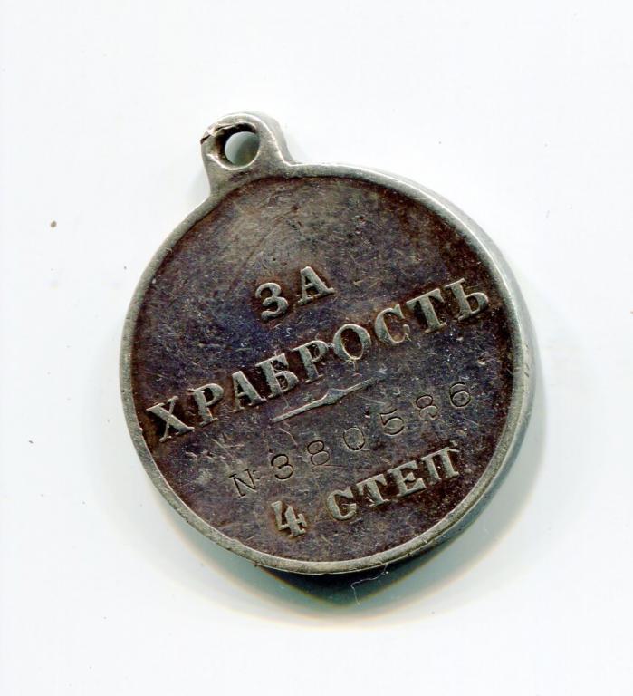 За храбрость 4 ст. № 380.586 6-й Туркестанский стрелковый полк,