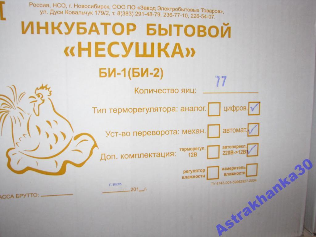Инструкция Для Инкубатора Золушка С Ручным Переворотом