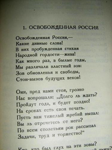 Стих неизданное