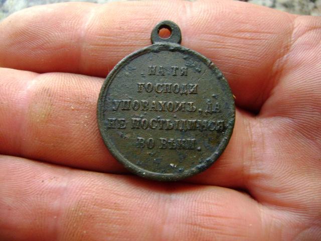 Медаль крымская война 1853 - 1856 г. сохран.