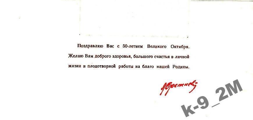 Леонид Ильич Брежнев. Автограф.