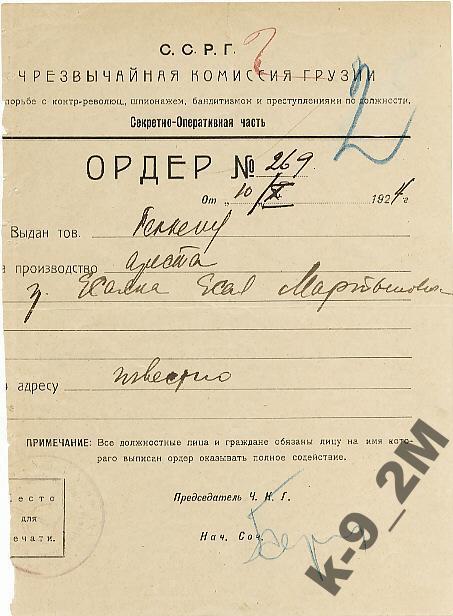 Лаврентий Павлович Берия. Автограф.