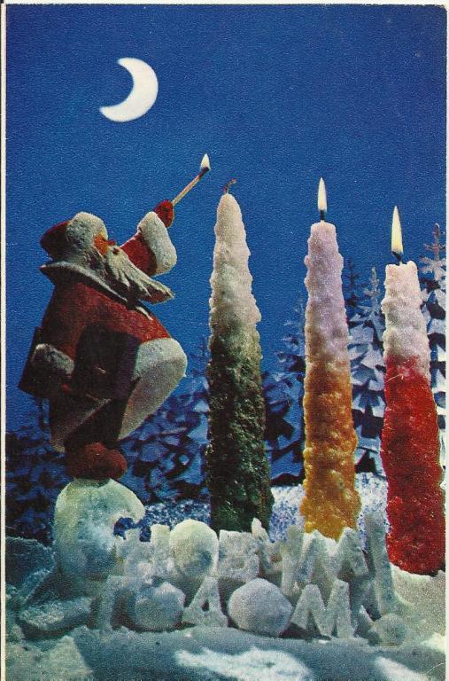 Новогодняя открытка 1971