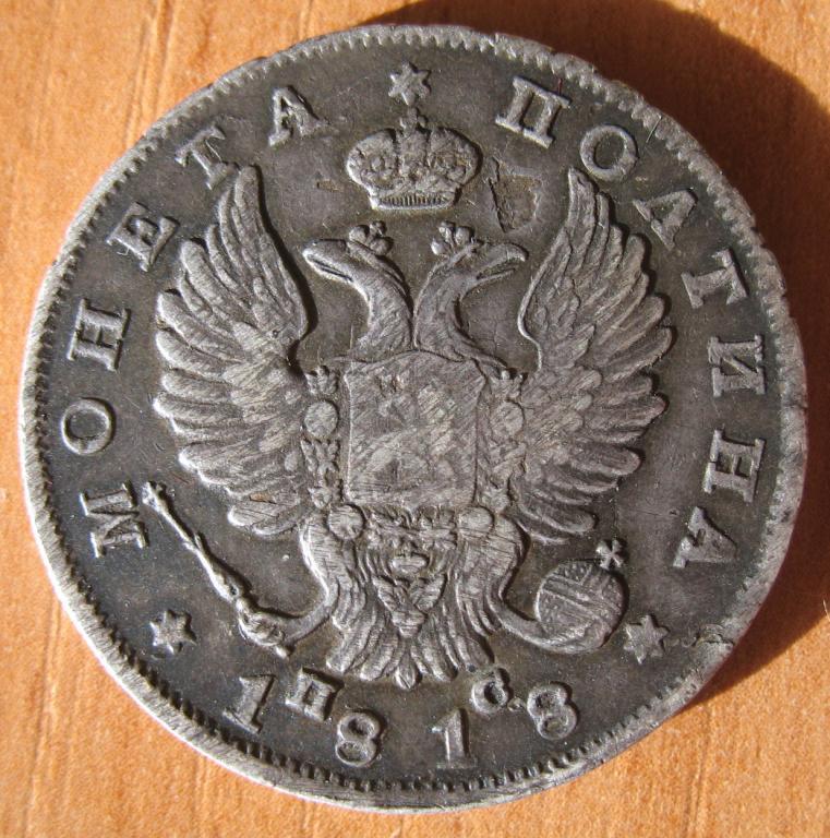 Полтина 1818 интернет магазины монет рф