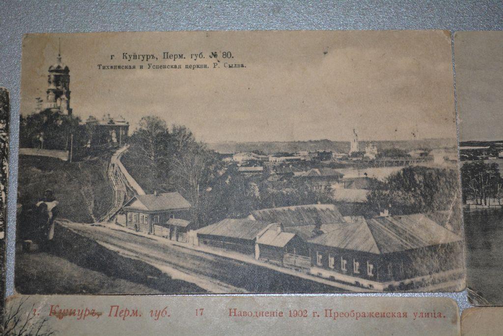 Пермская губерния открытки, спокойной ночи