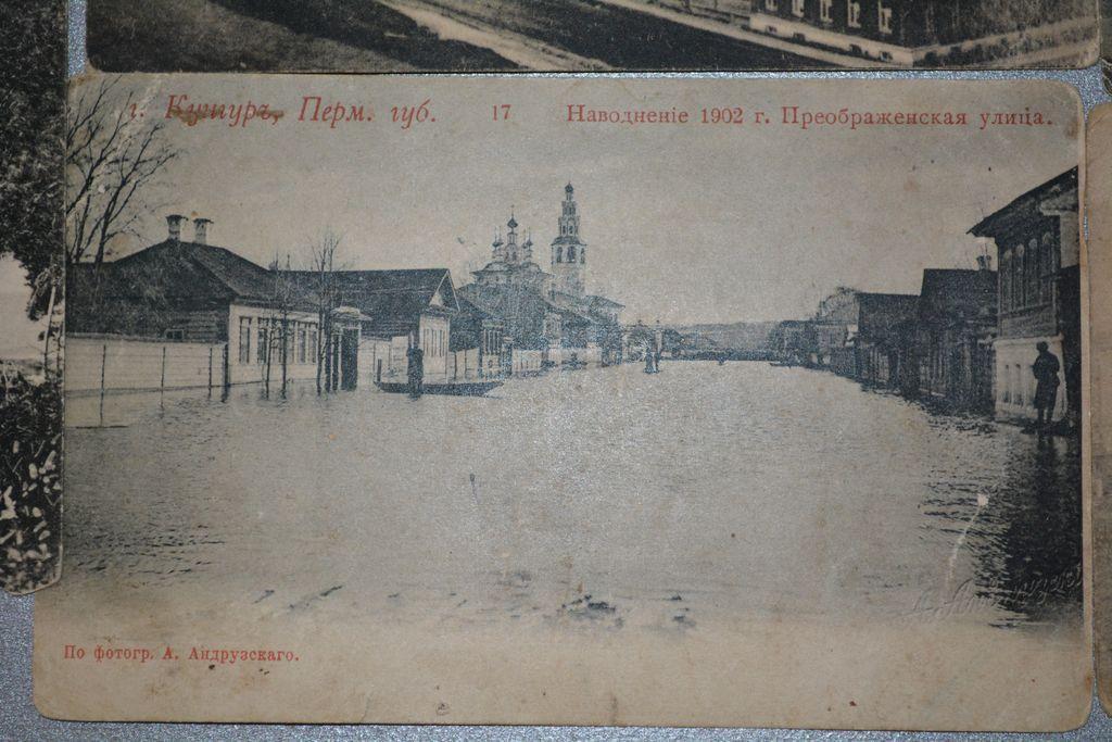 Пермская губерния открытки