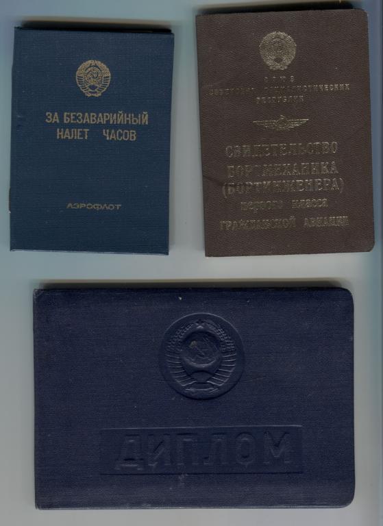 на гражданского летчика Диплом свидетельство док на знак  Диплом свидетельство док на знак