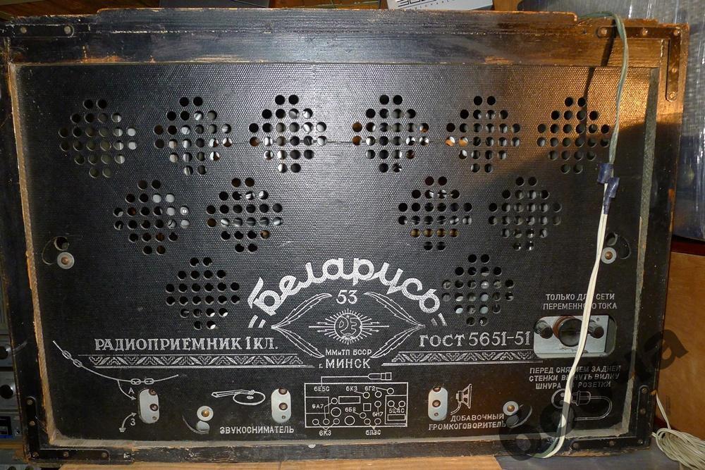 БЕЛАРУСЬ - 53 супер-радиоприёмник изумительный и рабочий