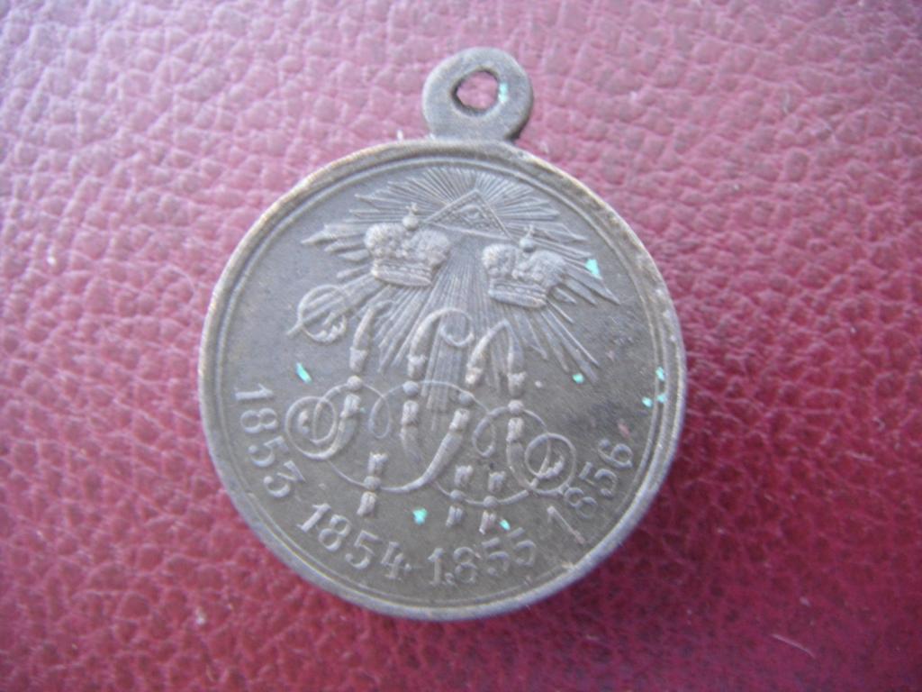 Наградная медаль в память Крымской войны 1853–1856 гг.
