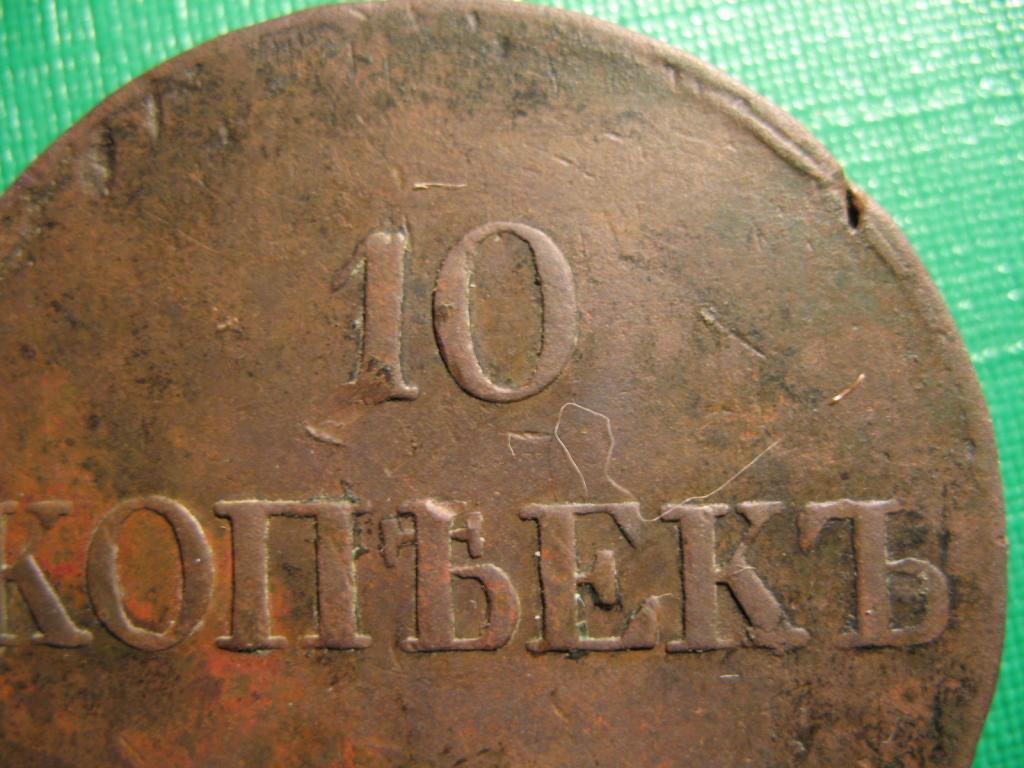 10 копеек 1836 СМ. Раритет. Оригинал