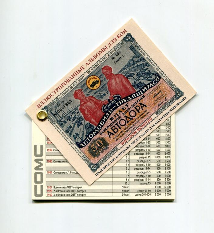 Билеты На России Почте Отзывы Лотерейные улыбнулся: -Я