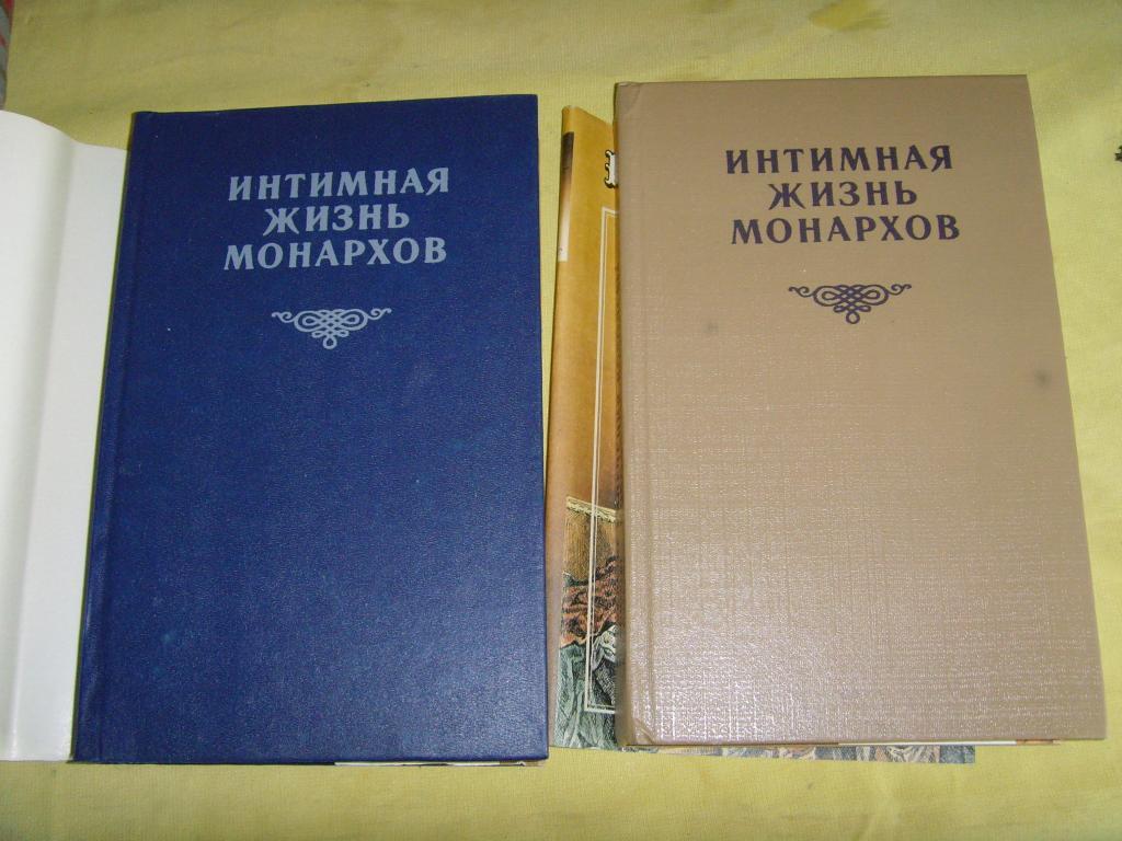 Интимная Жизнь Русских Монархов