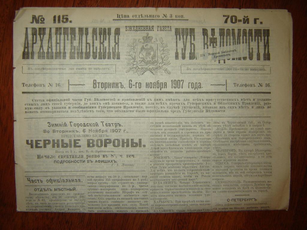 Губерния знакомства архангельск объявлений газета