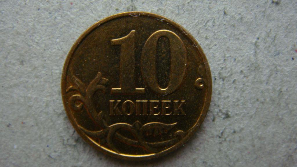 10 копеек 2009 года М