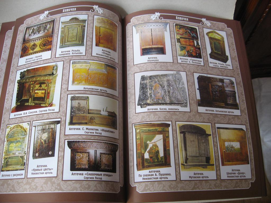 фотографии каталог русский