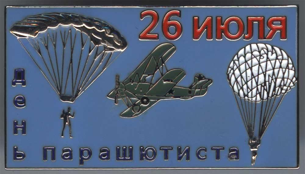День парашютистки поздравления