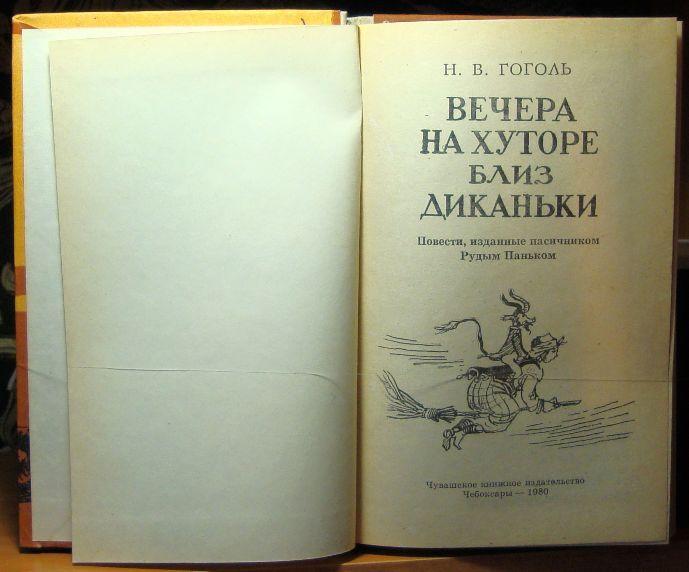 Гоголь Вечера на хуторе близ Диканьки 1980 011/245