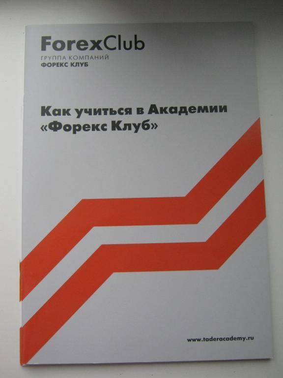 Www forexclub ua систем форекс рбк