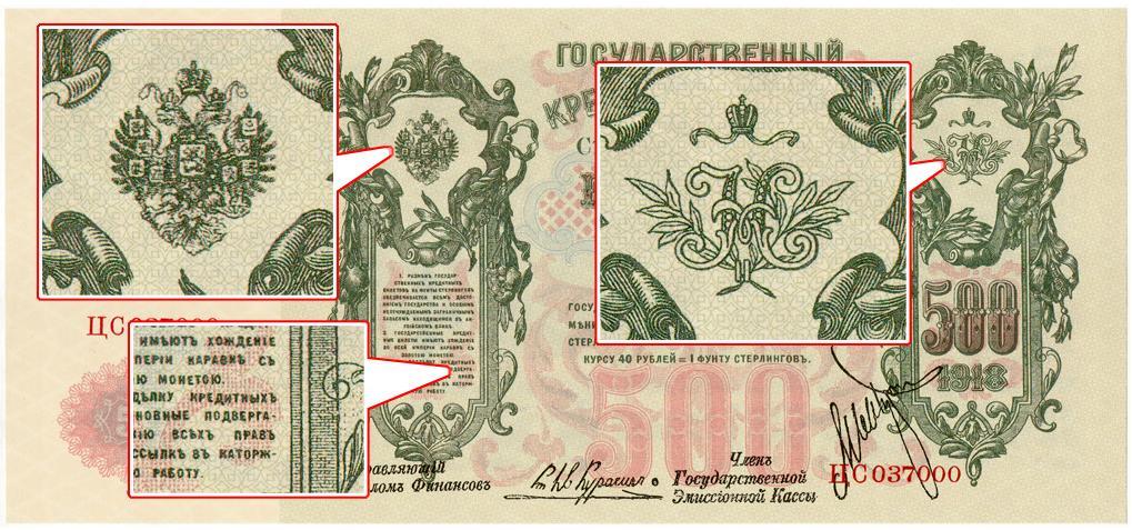 500 рублей 1918 года, Северная Россия, копия с водяным знаком.