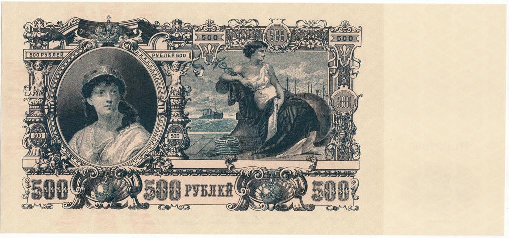 500 рублей 1918 года, Северная Россиякопия с в/з Приятная летняя цена. Скидки не действуют.