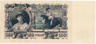 500 рублей 1918 года, Северная Россия  качественная копия с в/з