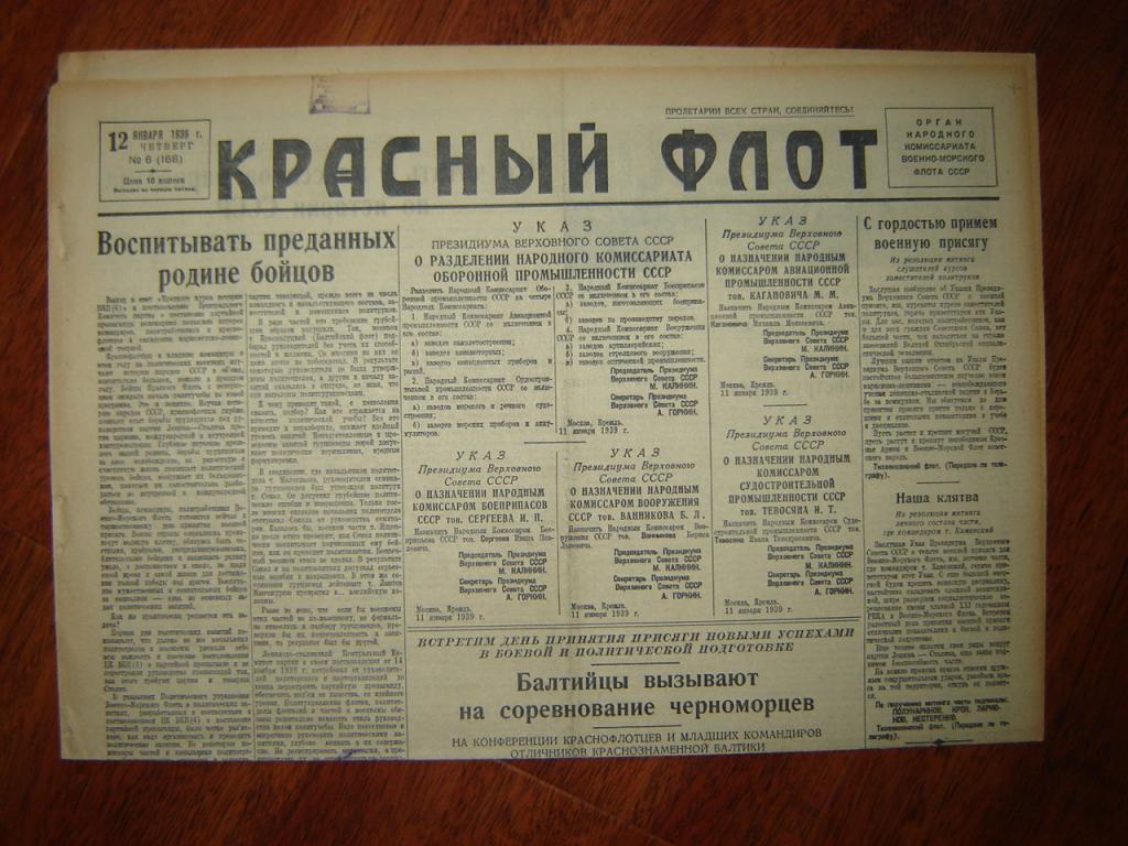 газета Красный флот 12 января 1939 г.
