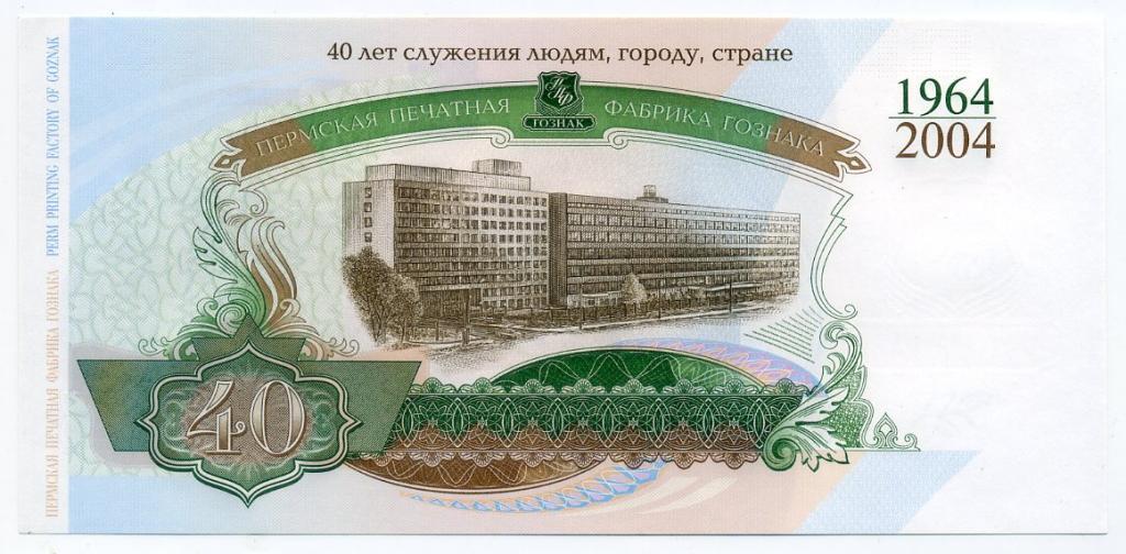 Гознак Рекламная тестовая банкнота 40 лет Пермская печатная фабрика 2004 год + буклет