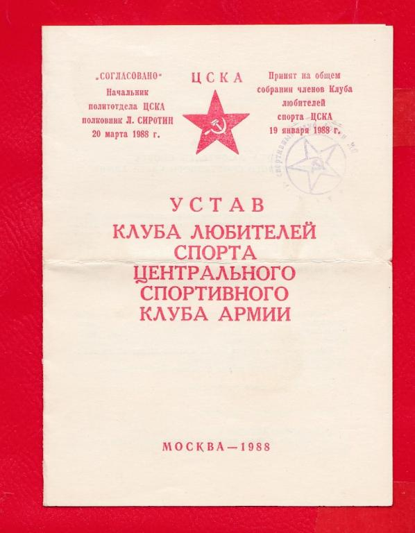 Клуб любителей спорта в москве клуб на тульской ночной