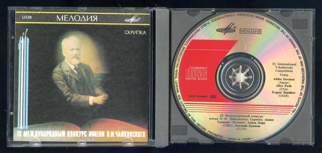 IX Международный конкурс имени П. И. Чайковского. Скрипка