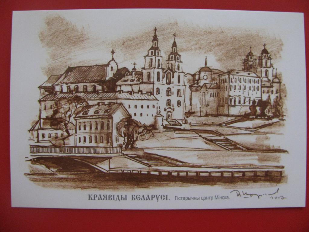 Открытки с городом минск, открытки