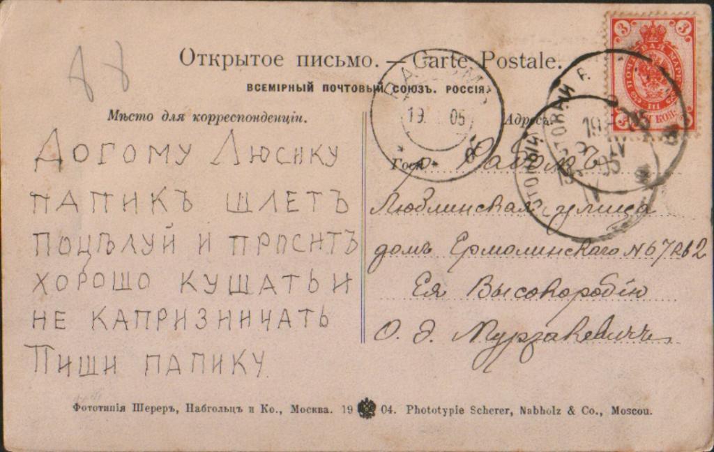 Как подписать открытку на немецком 38