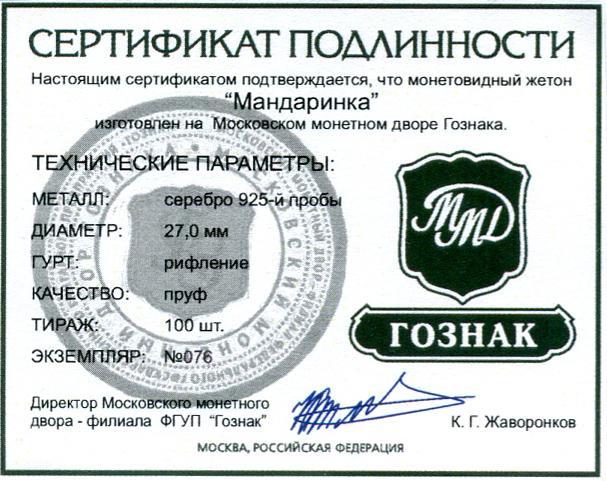 КРАСНАЯ КНИГА СССР, УТКА МАНДАРИНКА, 5 ЧЕРВОНЦЕВ 2015 Г. ММД, СЕРЕБРО
