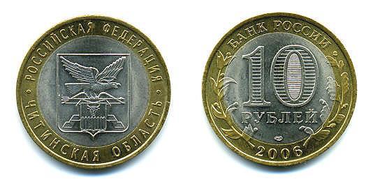 Модель точки цена десятирублевой монеты читинская область россии этой компании нет
