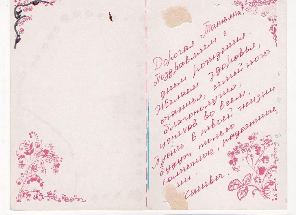 Как подписать открытку преподавателю на день рождения, крестнице