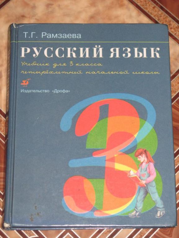 гдз класс язык рамзаева 3 учебник русский