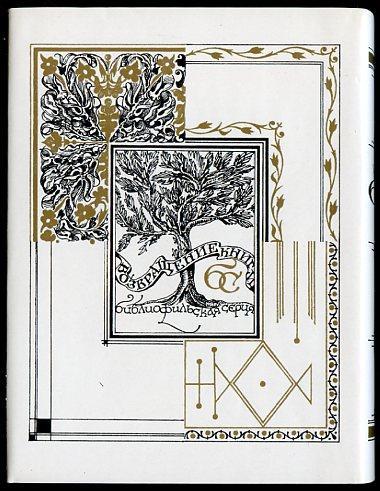 ЦВЕТАЕВА Марина. ВОЛШЕБНЫЙ ФОНАРЬ. Фотомеханическая копия книги. (1991 год)*