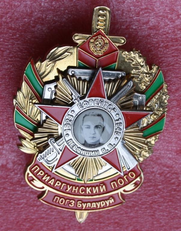 http://static.newauction.ru/offer_images/2015/09/22/03/big/4/4MZt1hwyTUH/pv_granica_priargunskij_pogranichnyj_otrjad_pogo_perfishin_ja_v_zabajkalskij_kraj.jpg