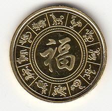 Сувенирная Монета Китайский Гороскоп Год Тигра