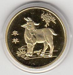 Сувенирная Монета Китайский Гороскоп Год Козы