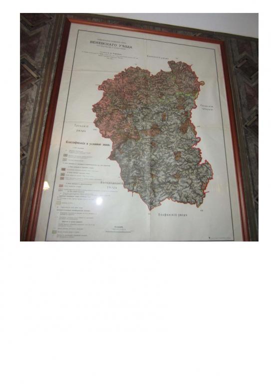 вообще посылать фото старая тульская губерния веневский уезд нас можете купить