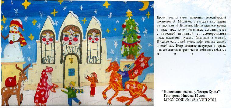 Рисунки новогодний привет из новосибирска картинки александрович