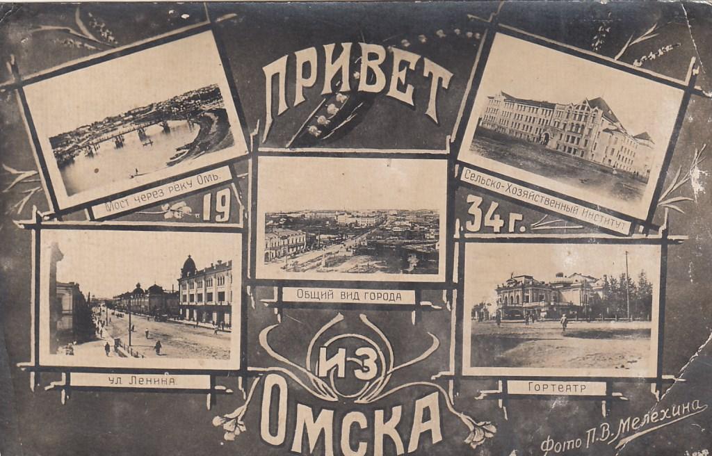 Старые открытки омска