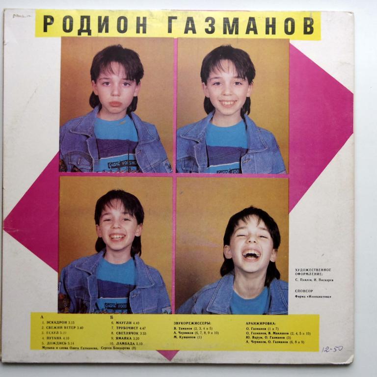 Олег Газманов ЭСКАДРОН   (ЕХ+)!!