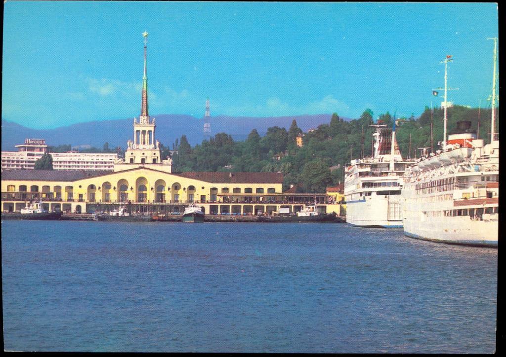 Открытка сочи морской порт, открытки