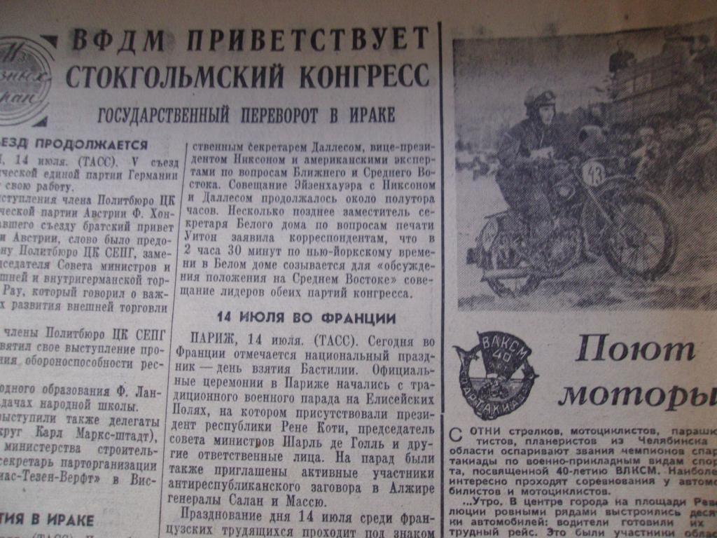 Газета Комсомольская правда в интернете, читать газету